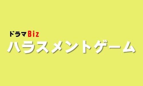 「ハラスメントゲーム」ドラマのロケ地、東京・茨城・群馬など