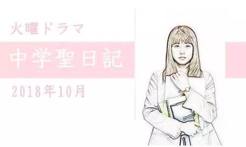 ドラマ「中学聖日記」1話~最終回あらすじと結末のネタバレ【随時更新!】