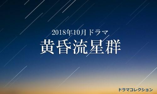 【随時更新】「黄昏流星群」視聴率1話~最終回の一覧まとめ