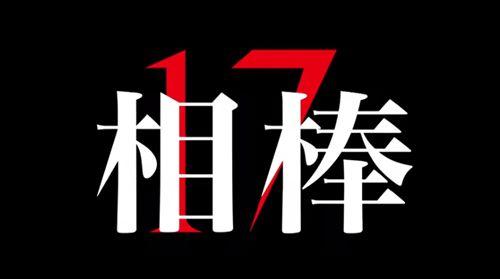 ドラマ「相棒17」あらすじとキャスト水谷豊&反町隆史と浅利陽介が参戦!