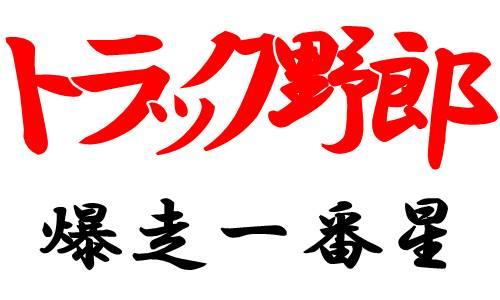 「トラック野郎・爆走一番星」あらすじとネタバレ・マドンナはあべ静江