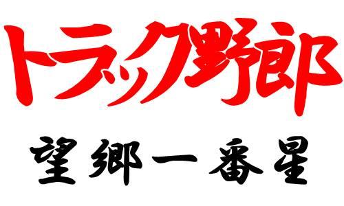 「トラック野郎・望郷一番星」あらすじとネタバレ・マドンナは島田陽子