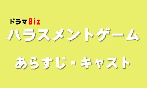 ドラマ「ハラスメントゲーム」あらすじ・キャスト唐沢寿明の相棒に広瀬アリス