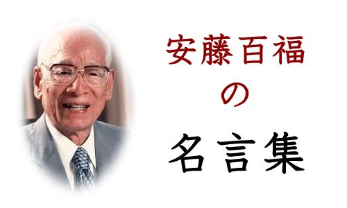 【厳選】安藤百福の心に残る名言集