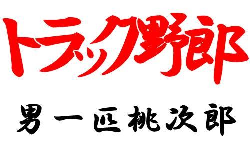 「トラック野郎・男一匹桃次郎」あらすじとネタバレ・マドンナは夏目雅子