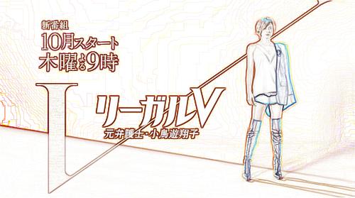 【随時更新】ドラマ「リーガルV」視聴率1話~最終回の一覧まとめ