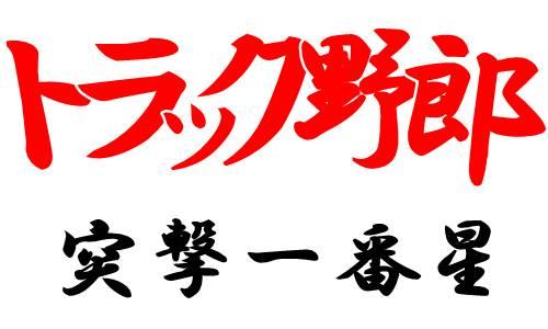 「トラック野郎・突撃一番星」あらすじとネタバレ・マドンナは原田美枝子