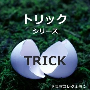 『トリック』ドラマシーズン3はこんなお話!【各話あらすじ・登場人物】