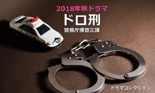 ドラマ「ドロ刑」ロケ地&撮影場所のまとめ「東京・千葉など」