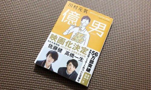 「億男」原作小説あらすじ・ネタバレ&感想 お金と幸せの答えに必要なピース