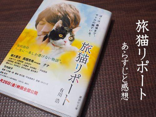 涙腺崩壊の結末!「旅猫リポート」原作小説あらすじ・ネタバレ&感想