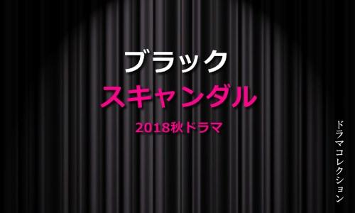 ドラマ「ブラックスキャンダル」あらすじキャスト連ドラ初主演の山口紗弥加の復讐劇!