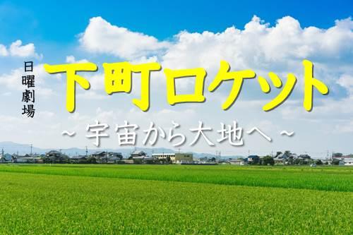 2018ドラマ「下町ロケット・ゴースト」1話~最終回あらすじ・ネタバレと感想
