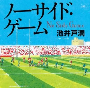 「ノーサイドゲーム」原作のネタバレ・あらすじをわかりやすく解説!
